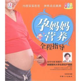 孕妈妈营养全程指导(彩色版)