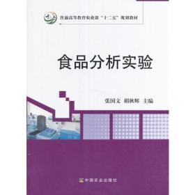 【二手包邮】食品分析实验(张国文、胡秋辉) 张国文 中国农业出版