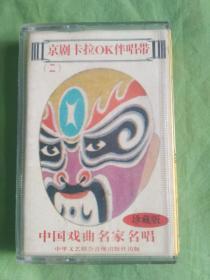 【老磁带】京剧卡拉OK伴唱 2 中国戏曲名家名唱 珍藏版