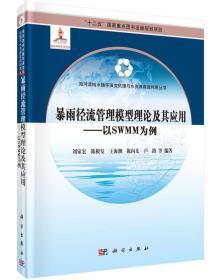 暴雨径流管理模型理论及其应用——以SWMM为例 2015年9月一版一印