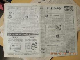 健康咨询报1986.9.2共四版