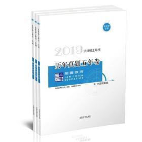 9787509394465-hs-2019法律硕士联考历年真题五年卷(全三册)