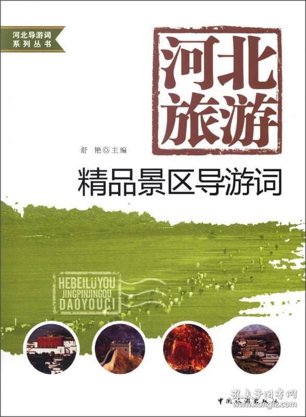 河北导游词系列丛书:河北旅游:精品景区导游词