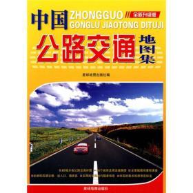 中国公路交通地图集