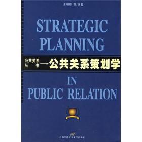 公共关系策划学