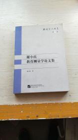北语学人书系 (第一辑):谢小庆教育测量学论文集