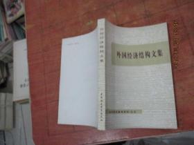 外国经济结构文集