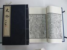 史记又名史记集解索引正义 16开线装 全4函28册