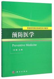 预防医学(普通医药院校创新型系列教材)