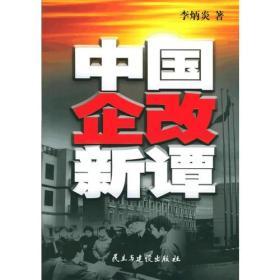 中国企改新谭