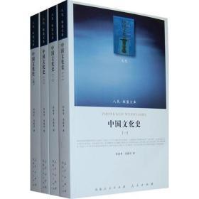 【正版全新】中国文化史
