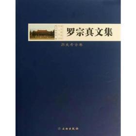 (精) 南京博物院学人丛书:罗宗真文集-历史考古卷