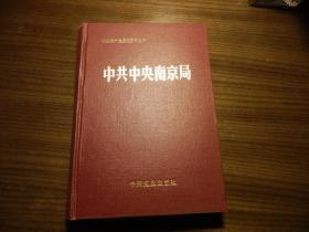 中共中央南京局