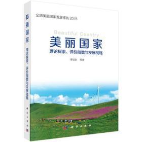 美丽国家——理论探索、评价指数与发展战略
