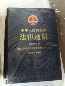 中华人民共和国法律通典第40卷  目录索引卷