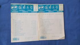 国外医学 呼吸系统分册1997.第1第2期