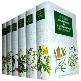 本草纲目 (全六卷) Compendium of Materia Medica(Ⅰ---Ⅵ)