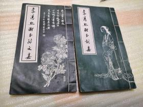 李清照漱玉词集+李清照漱玉诗文集---2本 线装书