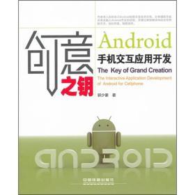 正版现货 创意之钥——Android手机交互应用开发 出版日期:2011-11印刷日期:2011-11印次:1/1