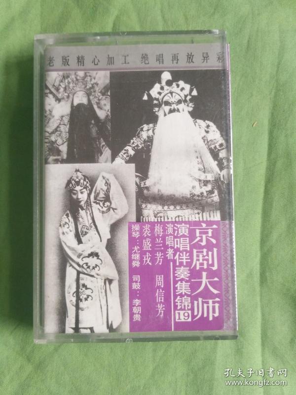 【磁带】京剧大师演唱伴奏集锦19(演唱者梅兰芳 周信芳 裘盛戎)