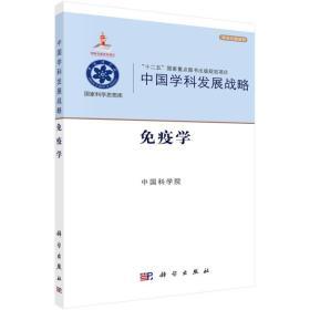 中国学科发展战略·免疫学