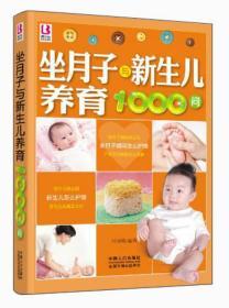 坐月子与新生儿养育1000问(彩图版)