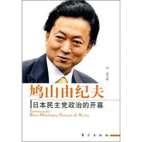 鳩山由紀夫:日本民主黨政治的開幕