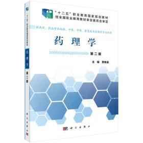 正版微残-药理学(中职药剂二版)CS9787030465528