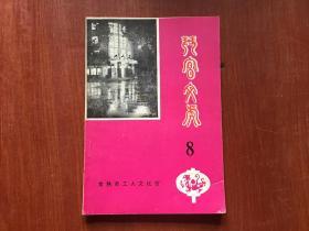 琴宫文虎  第八期  (菊谜专辑)