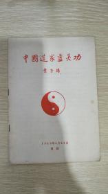 中国道家虚灵功