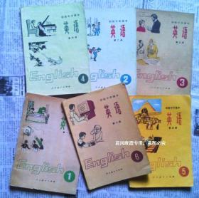初中英语教科书