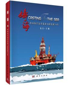 铸海:中国海洋钻井装备飞跃发展30年
