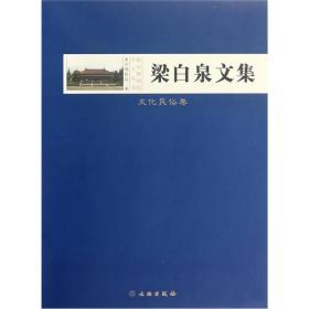 梁白泉文集:文化民俗卷