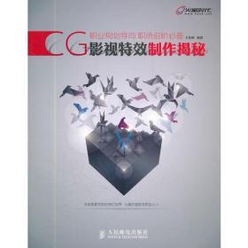 CG影视制作揭秘 王怡峥著 人民邮电出版社 9787115267382