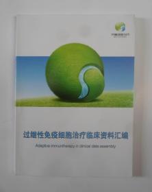 过继性免疫细胞治疗临床资料汇编(中英文)