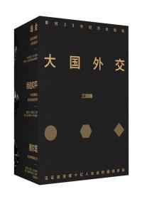 大国外交三部曲-(全三册)