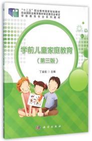 学前儿童家庭教育第三3版 丁连信 科学出版社 9787030471253