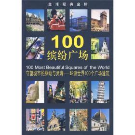 全球经典坐标-100缤纷广场(平)