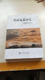 中国发展研究-十年调查与思考之三