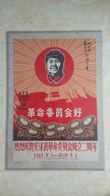 大文革山西地方宣传画展示---革命委员会好------本馆典藏----《热烈庆祝安泽县革命委员会成立二周年》---虒人荣誉珍藏