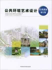 【二手包邮】公共环境艺术设计(经典教材修订版)/环境艺术设计教