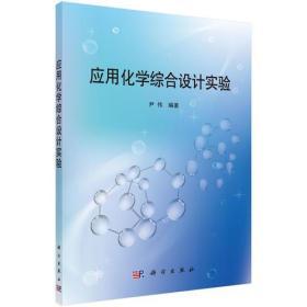 应用化学综合设计实验