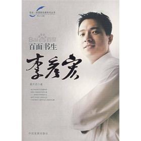 百面书生李彦宏 谢天武 中国发展出版社 9787802340619