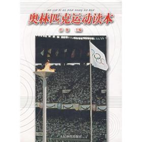 奥林匹克运动读本
