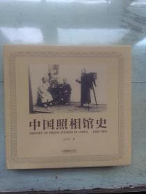 中国照相馆史