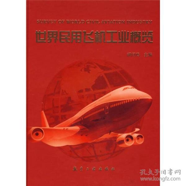 世界民用飞机工业概览
