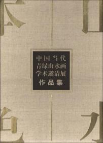 山水本色 中国当代青绿山水画学术邀请展作品集