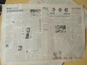 劳动报1986.10.14共四版