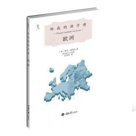 正版 给我的孩子讲欧洲 雅克??勒高夫王佳玘 重庆大学出版社 9787562460855ai2