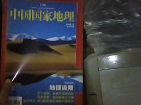 中国国家地理 2008.12 总第578期